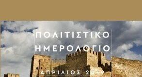 Πολιτιστικό Ημερολόγιο Απριλίου 2019  Πολιτιστική Εταιρεία Επιχειρηματιών Βορείου Ελλάδος