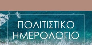 Πολιτιστικό Ημερολόγιο Ιουλίου 2020 | Πολιτιστική Εταιρεία Επιχειρηματιών Βορείου Ελλάδος
