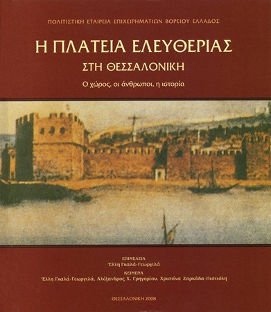 Eleftherias-Square-Thessaloniki