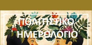 Πολιτιστικό Ημερολόγιο Απριλίου 2020 | Πολιτιστική Εταιρεία Επιχειρηματιών Βορείου Ελλάδος