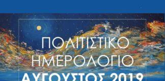 Πολιτιστικό Ημερολόγιο Αυγούστου 2019  Πολιτιστική Εταιρεία Επιχειρηματιών Βορείου Ελλάδος