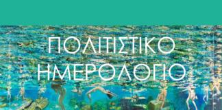 Πολιτιστικό Ημερολόγιο Αυγούστου 2020 | Πολιτιστική Εταιρεία Επιχειρηματιών Βορείου Ελλάδος