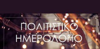 Πολιτιστικό Ημερολόγιο Δεκεμβρίου 2019  Πολιτιστική Εταιρεία Επιχειρηματιών Βορείου Ελλάδος
