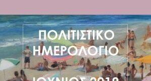 Πολιτιστικό Ημερολόγιο Ιουνίου2019  Πολιτιστική Εταιρεία Επιχειρηματιών Βορείου Ελλάδος