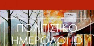 Πολιτιστικό Ημερολόγιο Φεβρουαρίου 2019  Πολιτιστική Εταιρεία Επιχειρηματιών Βορείου Ελλάδος