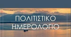 Πολιτιστικό Ημερολόγιο Ιανουαρίου 2020  Πολιτιστική Εταιρεία Επιχειρηματιών Βορείου Ελλάδος