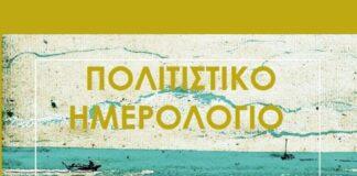 Πολιτιστικό Ημερολόγιο Ιουλίου2019  Πολιτιστική Εταιρεία Επιχειρηματιών Βορείου Ελλάδος