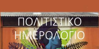 Πολιτιστικό Ημερολόγιο Σεπτεμβρίου 2020 | Πολιτιστική Εταιρεία Επιχειρηματιών Βορείου Ελλάδος
