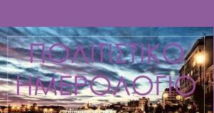 Πολιτιστικό Ημερολόγιο Νοεμβρίου 2019  Πολιτιστική Εταιρεία Επιχειρηματιών Βορείου Ελλάδος
