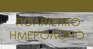 Πολιτιστικό Ημερολόγιο Οκτωβρίου 2019  Πολιτιστική Εταιρεία Επιχειρηματιών Βορείου Ελλάδος