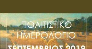 Πολιτιστικό Ημερολόγιο Σεπτεμβρίου 2019  Πολιτιστική Εταιρεία Επιχειρηματιών Βορείου Ελλάδος