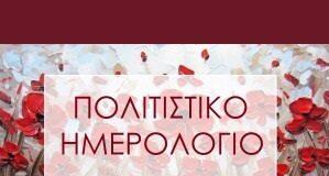 Πολιτιστικό Ημερολόγιο Μαΐου 2019  Πολιτιστική Εταιρεία Επιχειρηματιών Βορείου Ελλάδος