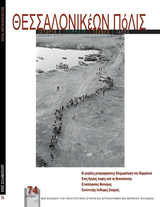 τεύχος 74