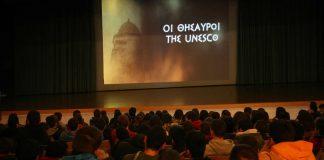 Προβολή του ντοκιμαντέρ «Οι Θησαυροί της UNESCO» στα σχολεία